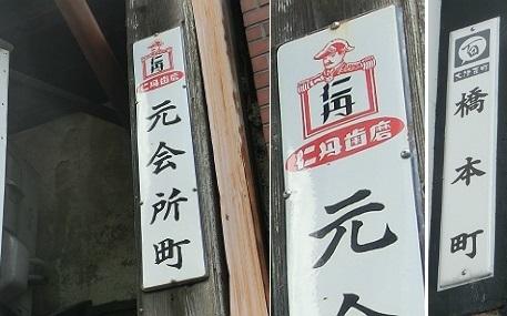 仁丹町名琺瑯看板 その3