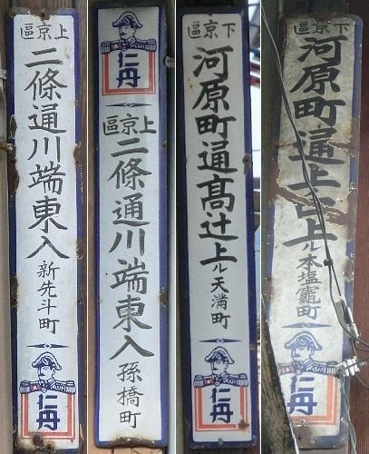 仁丹町名琺瑯看板 その7