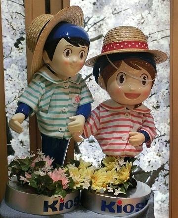 キヨ子とキヨ実 もう夏?