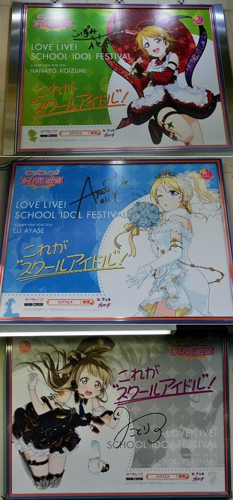 CIMG_lovelive-idol_festival_JR.jpg