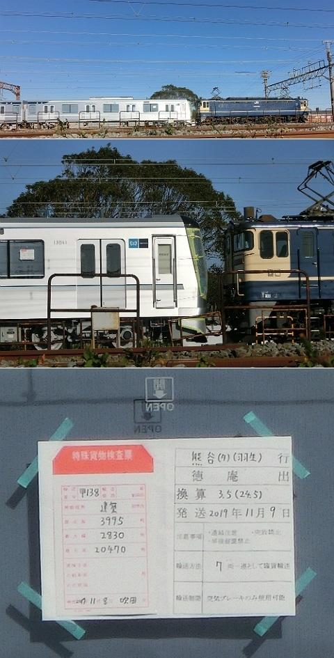 東京メトロ 13000系 甲種回送(甲種輸送) その5