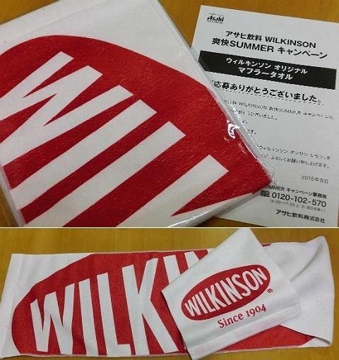ウィルキンソン オリジナル マフラータオル