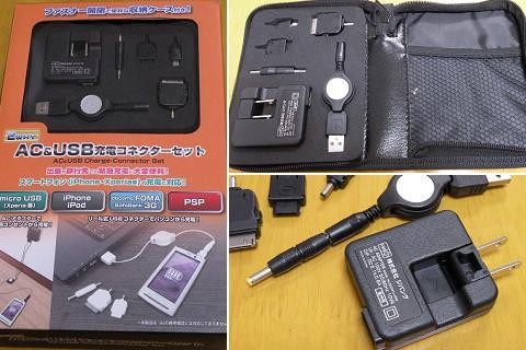 2WAY AC&USB充電コネクターセット