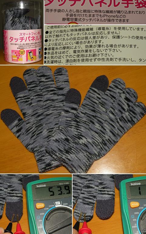 スマートフォン用タッチパネル手袋