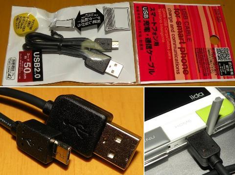 スマートフォン用USB充電・通信ケーブル ダイソー