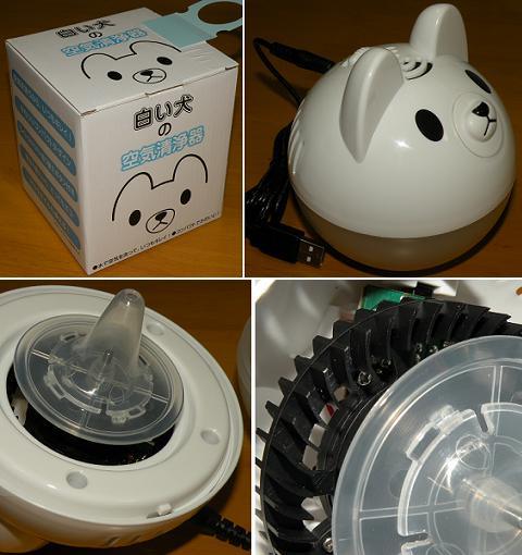 白い犬の空気清浄器