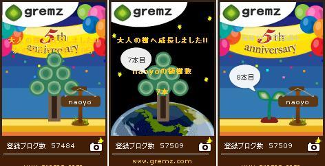 7本目の大人の樹&8本目発芽 gremzグリムス