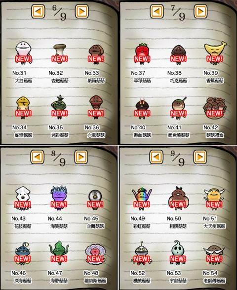 なめこ栽培キットno.31-54