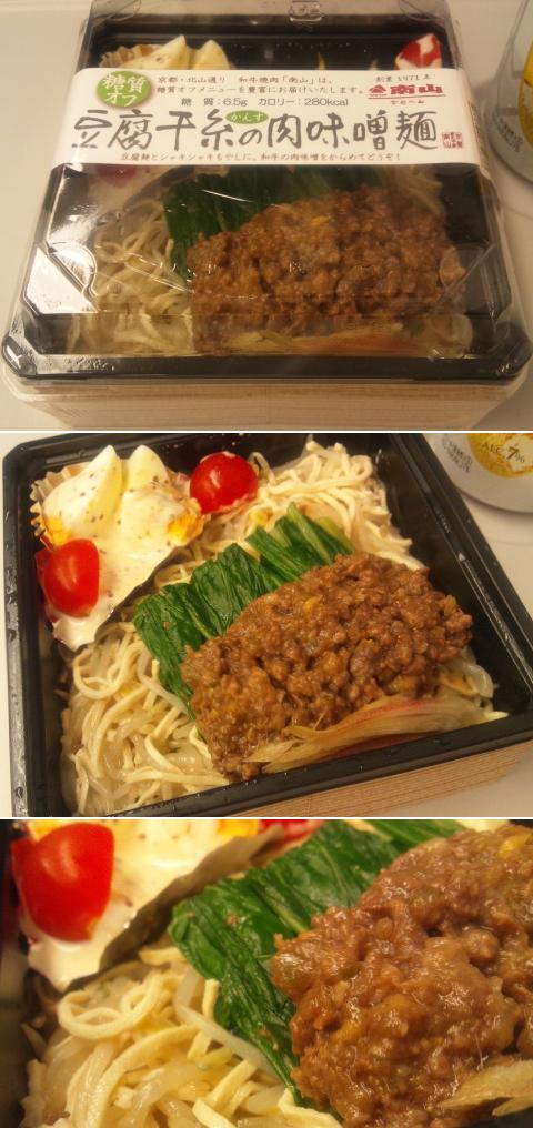 豆腐干糸(かんす)の肉味噌麺 南山