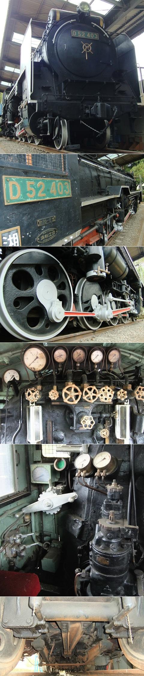 D52型 403号蒸気機関車