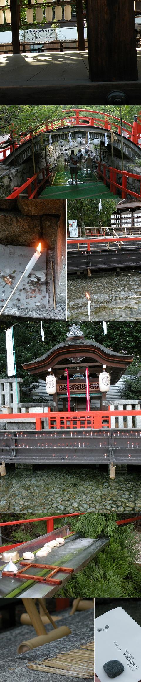 みたらし祭(御手洗祭) 足つけ神事 @京都 下鴨神社