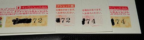 平成26年お年玉付年賀はがき 当選番号決定