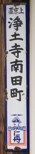 DSCN_jintan-horo_08.jpg