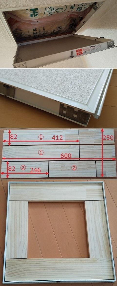 天井点検口に換気扇を取り付け、屋根裏排熱 その2