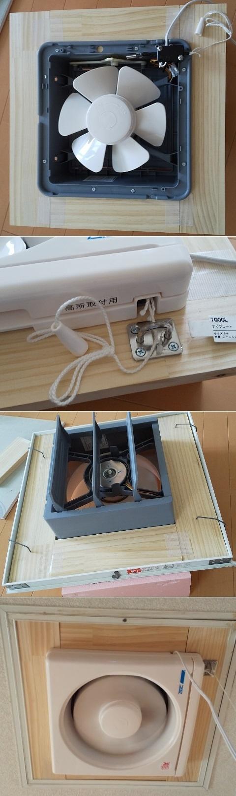 天井点検口に換気扇を取り付け、屋根裏排熱 その3