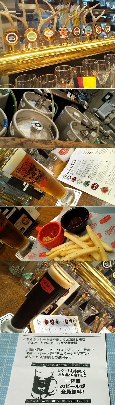 SCHMATZ BEER DINING 川崎 @川崎アゼリア