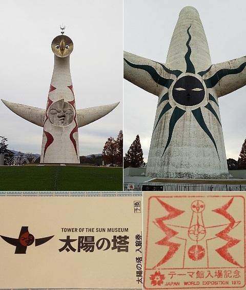 太陽の塔 内部公開 @万博記念公園 その1