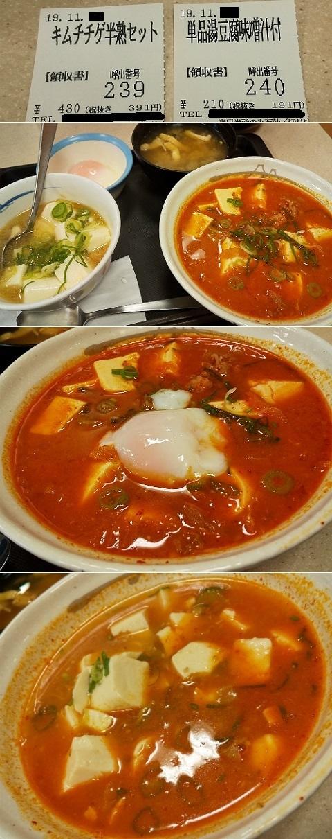 豆腐キムチチゲ玉子セット+湯豆腐 @松屋