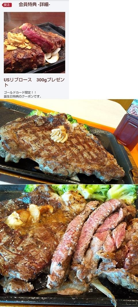 ゴールドカード限定 誕生日特典 USリブロース 300g @いきなり!ステーキ 2019