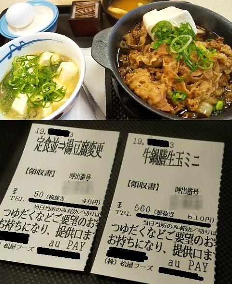 三太郎の日×牛鍋膳×湯豆腐変更 @松屋