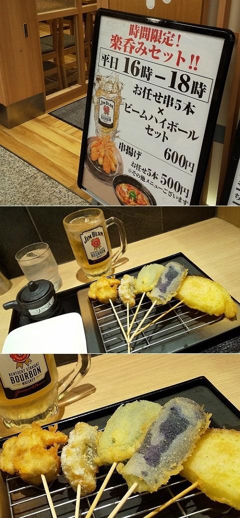 値上がりした楽呑みセット @カレーうどん千吉 川崎アゼリア店