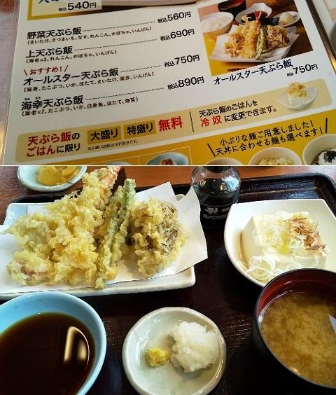 天ぷら飯のごはんを冷奴に変更 @天丼てんや