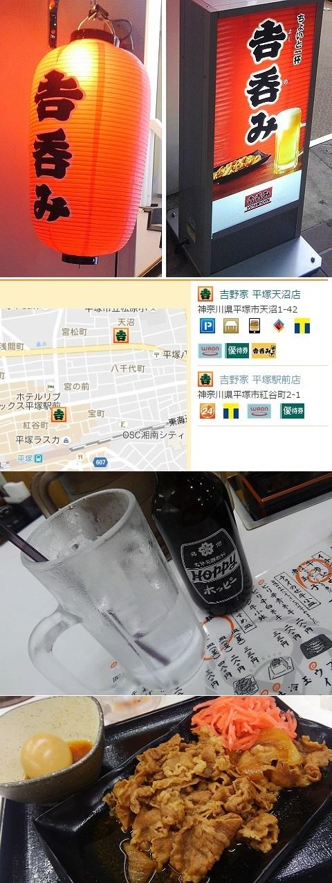 吉呑み @吉野家平塚駅前店