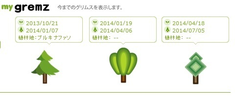 グリムス(gremz) 植林 13本目、14本目