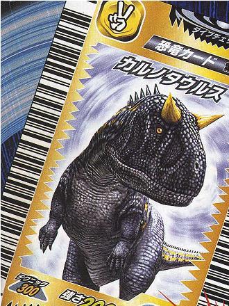 恐竜キング 第2紀 デモコード