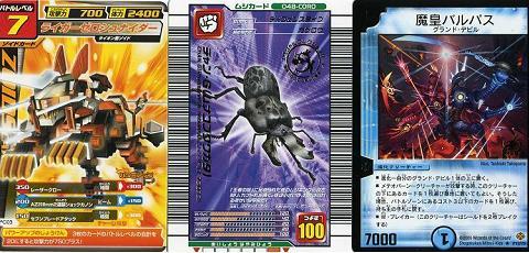 月刊コロコロコミック8月号(2006)