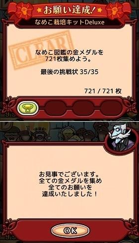 nameko_Deluxe-comp00.jpg