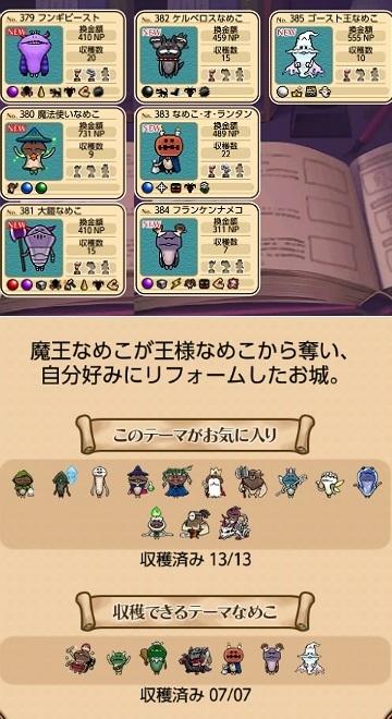nameko_NEO-385.jpg